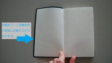 手帳カバー貼付けサンプル1