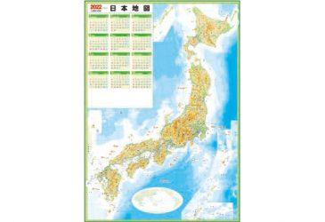 地図カレンダー 日本全図
