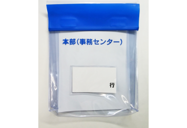 ビニール製書類専用袋
